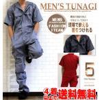 つなぎ メンズ おしゃれ ツナギ 作業着 作業服 大きいサイズ 2着以上で ボトムス