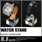 腕時計スタンド 軽くて便利なクリスタル スタンド D 4  秋冬コーデ用クーポン配布中