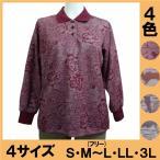 ジャガード長袖ポロシャツ(おばあちゃん 高齢者 婦人服 服 プレゼント)