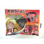 ちぢれ麺とあっさり味噌味!米沢ラーメン「三男坊」の味をご家庭で簡単に!