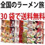 """【店長イチオシ!送料無料!】現地に行くより安い!全国の味のインスタントラーメンを詰め込んだ""""日本ラーメンの旅セット10種類×3食の合計30袋"""