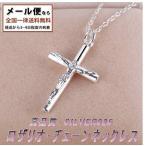 ネックレス ロザリオ 十字架 シルバー ペンダント 教会