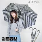 [婦人傘/女性用/母の日/プレゼント/敬老の日/ギフト/大きい/BIG] fancy rain O:KS ボーダープリント 65cmジャンプ傘