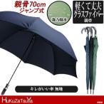 紳士傘 メンズ 男性 通勤 営業 特大 大きい ワンタッチ 強力撥水 プレゼント 父の日  tecα  キレがいい傘 70cmジャンプ傘