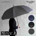 (紳士傘) Rue de Blanc リュードブラン 無地 70cm ジャンプ傘 (紳士 メンズ 男性 ロゴ 雨傘 長傘 雨具 サラリーマン 通勤 グラスファイバー プレゼント ギフト)