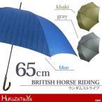 [傘 かさ 雨傘 雨具 メンズ 男性 紳士傘 長傘 ビジネス 営業 大きい][BRITISH HORSE RIDING] ランダムストライプ 65cmジャンプ傘