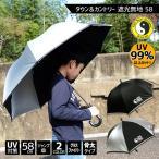 タウンアンドカントリー遮光無地 58cmジャンプ傘 子ども傘 キッズ ボーイ 晴雨兼用 小学生 中学生