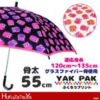 [子供傘/キッズ/女の子/ガール/グラスファイバー/骨太/小学生/プレゼント][YAK PAK] ふくろうプリント 55cmジャンプ傘