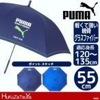 子供傘 キッズ 男の子 ボーイ 120cm 130cm 小学生 スポーツ プレゼント PUMA プーマ ポイントステッチ 55cmジャンプ傘