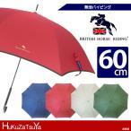 ショッピング価格 レディース雨傘 かさ BritishHorseRiding無地パイピング60cmジャンプ傘 すっきり無地&縁取りのツートンカラー婦人傘 ジャンプ式 女性用