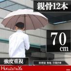 [傘 かさ 雨傘 雨具 メンズ 男性 紳士 長傘 大きい BIG]骨増量70cm手開き傘12本骨
