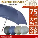 [傘 かさ 雨傘 雨具 メンズ 男性 紳士 長傘 大きい BIG]ケンショウアベ 無地75cmジャンプ傘【KENSHO ABE】