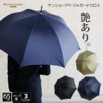紳士傘 ケンショウアベ ジャガードクロス65cmジャンプ傘 大傘 かさ 雨傘 雨具 メンズ 男性 長傘 高級 プレゼント ギフト 父の日 誕生日 アンティークゴールド