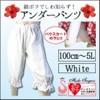 フラパンツ フラ衣装 パウパンツ アンダーパンツ(ホワイト/子供100cm〜大人5L)大きいサイズ・子供サイズあり 日本製/カヒコパンツ/ハワイアン衣装