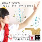フラダンス インナー 二の腕ガードル 振りそで二の腕さようなら♪ 日本製 フラダンス衣装 フラメンコ 社交ダンス