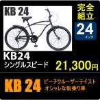 全7色 ビーチクルーザー KB24インチ