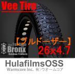ファットバイク Veeタイヤ ブルドーザー、ワイヤービード(26x4.7インチ)