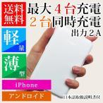 おすすめ 高品質 大容量 2A急速充電 iPhone 極薄 軽量