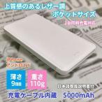5000mAh モバイルバッテリー スマホ2回充電 コンパクト 2台同時充電  iPhone アンドロイド 極薄 軽量 ケーブル一体型 送料無料