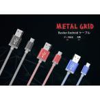 USBケーブル 充電ケーブル アンドロイド 高速 2A 充電ケーブル  アルミ合金  高速データ スマホ