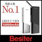 モバイルバッテリー LEDライト搭載 USBケーブル付き ラバーコーティング 10000mAh 即発送 送料無料