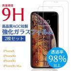 液晶保護フィルム iPhoneX Xs XsMax Xr 強化ガラス  衝撃吸収 指紋防止 飛散防止 気泡防止 ラウンドエッジ加工 日本製 旭硝子 2枚セット