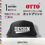 オリジナルプリント OTTO アメリカンメッシュキャップ 帽子作成 オリジナルキャップ 1個から グッズ・プレゼント・記念品にも!