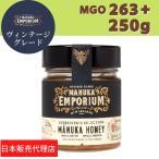 マヌカハニー 蜂蜜 Manuka Emporium 人気 MGO263+ UMF10+ 相当 250g ヴィンテージ2019