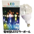 電球型 LED ミラーボール イルミネーション イベント パーティ カラオケ 919063