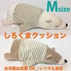 熊ぬいぐるみ Mサイズ クッション 抱き枕 枕 ぬいぐるみ くまさん  ビッグサイズ 大きい M  癒し しろくま 961005