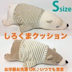 熊ぬいぐるみ Sサイズ クッション 抱き枕 枕 ぬいぐるみ くまさん おもちゃ かわいい プレゼント ビッグサイズ 大きい S 癒し 動物 しろくま 雑貨 961006