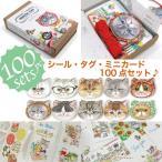 ショッピングシール 猫のイラストが可愛い シール・タグ・ミニカードセット ステッカー 手帳 ラッピング 雑貨 メッセージカード 手帳 小さめ アルバム プチギフト 970102