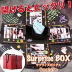 サプライズボックス 箱 プレゼント 寄せ書き 結婚式 誕生日 送別会 卒業式 アルバム スクラップブック ラッピング 980308