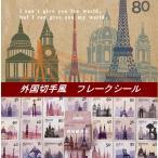 外国 切手 風 フレークシール アンティーク ステッカー シール メッセージカード ラッピング プレゼント  建物 スケジュール 990307