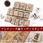 スタンプ 小サイズ 森の仲間達 動物 植物 ヴィンテージ 判子 雑貨 クラフト 木製 デコレーション ラッピング スクラップ アンティーク 990719