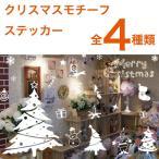 Yahoo!ファンシーアクセのHumming・Fクリスマスモチーフ ウィンドウステッカー 窓用 ステッカー クリスマスグッズ X'mas インテリア小物 雑貨 小物 クリスマス パーティーグッズ