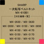 シャープカラー複合機用純正一次転写ベルトキット MX610B1/MX-610B1