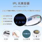 脱毛器 IPL 光美容器 家庭用 美肌機能搭載 50万発 5段