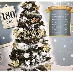 クリスマスツリー ツリーセット180cm ゴールド アドバイスガイド付 ライト付 オーナメン付