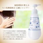 プレミアム ヒト乳酸菌配合 石鹸シャンプー ブラックペイント