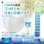 夏用マスク 日本製 送料無料 接触冷感 ひんやり 涼しい 大人 子供 立体マスク 洗える 天然素材 おしゃれ コットン100% リネン 即納 在庫あり