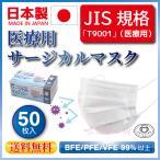 日本製 医療用 サージカルマスク 不織布 50枚入り 国産 3層構造 メルトブローン オメガプリーツ TSUBASAsilver 即納 在庫あり