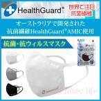 抗ウィルス 抗菌 マスク 新型コロナ ウィルス対策 洗える 立体 おしゃれ HealthGuard ヘルスガード 個包装 3層構造
