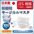 マスク 日本製 医療用 サージカルマスク 不織布 JIS規格適合 100枚 国産 使い捨てマスク TSUBASAsilver