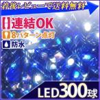 イルミネーションライト 300球 LED イルミネーション ブルー×ホワイト コントローラー付き ストレートライト 青 白 8パターン フラッシュ 点滅 防水