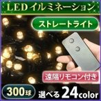 イルミネーションライト 300球 LED イルミネーション シャンパンゴールド 遠隔 コントローラー付き ストレートライト 金 8パターン フラッシュ 点滅 防水