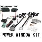 パワーウインドウ キット 2ドア 汎用 DC12V車 専用 ワイヤータイプ 後付け 手動から自動開閉 車 パワーウィンドウ