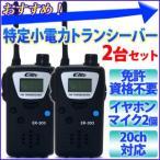 トランシーバー 特定小電力トランシーバー 2台セット ER-303 イヤホンマイク2個付 20ch対応 免許不要 無線機 レシーバー ピットイン