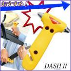 緊急非常用ハンマー  DASH 2  ダッシュ ツー 緊急脱出ハンマー 緊急時 災害時 車から脱出 窓ガラスを割る シートベルトを切る