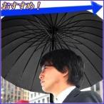 ショッピング骨傘 24本骨傘 65cm 雨傘 軽量 グラスファイバー 傘 撥水 黒 無地 紳士 メンズ 大きい 強風 強い 長傘 雨具 和傘 24本 かさ はっ水 丈夫